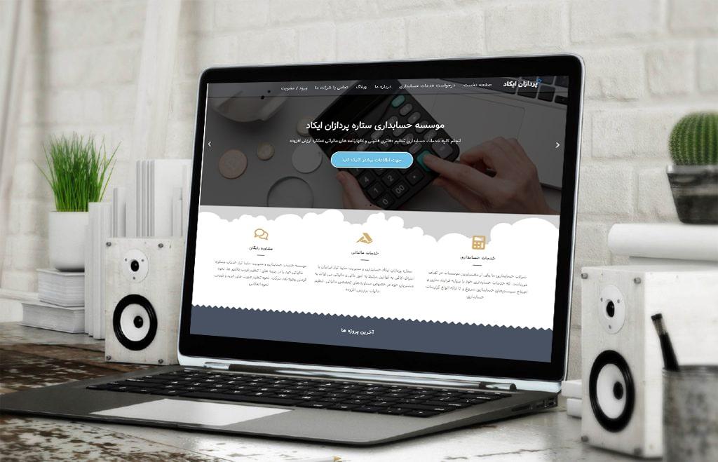 طراحی سایت خدمات حسابداری ستاره پردازان ایکاد
